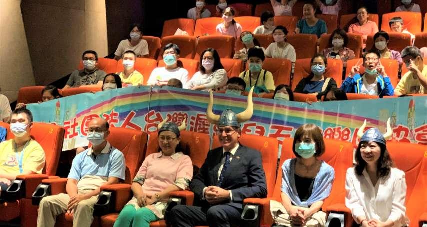 瑞典辦事處包場邀台灣遲緩兒看《北海小英雄》 駐台代表言禾康:當個有智慧的維京人