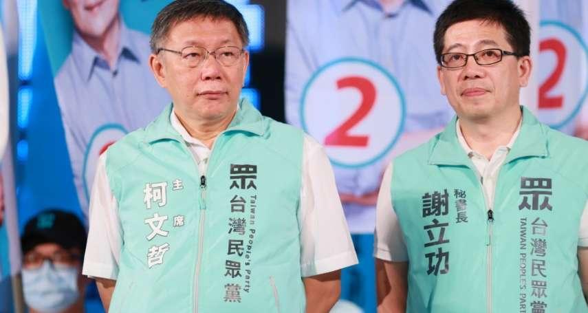 觀點投書:台灣民眾黨,下一個「共和前進」or「親民黨2.0」