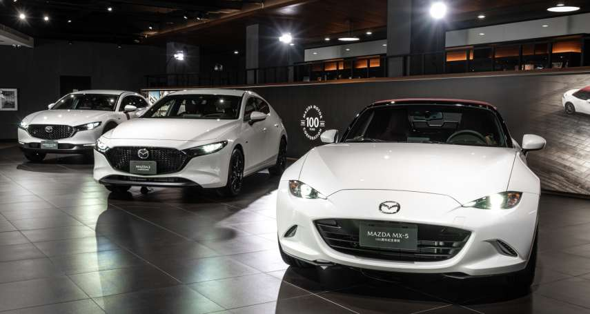 MAZDA 100週年紀念車款正式在台上市  以紅白配色致敬經典與彰顯品牌重要里程碑