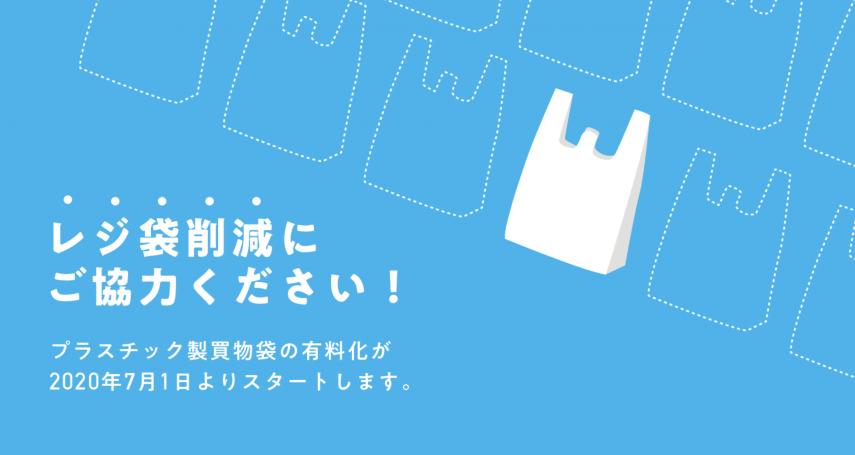 日本塑膠袋減量的另類煩惱:購物袋竟成小偷行竊道具,連購物籃都被拿走