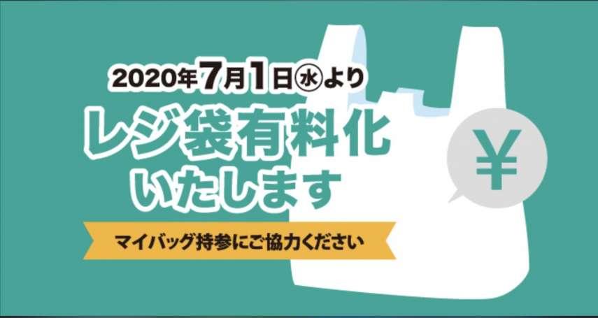 收費就是有效!日本減塑政策上路一個月,逾7成超商消費者不用塑膠袋