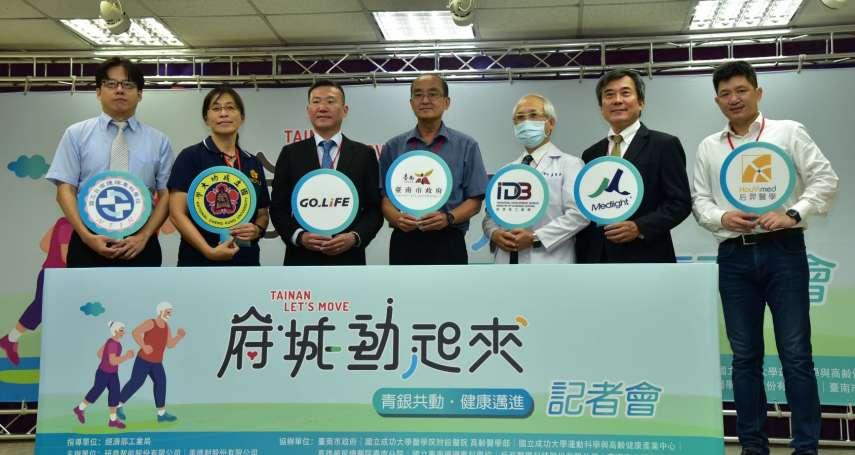 研鼎智能以雲端科技助台南市   打造樂活高齡友善城市