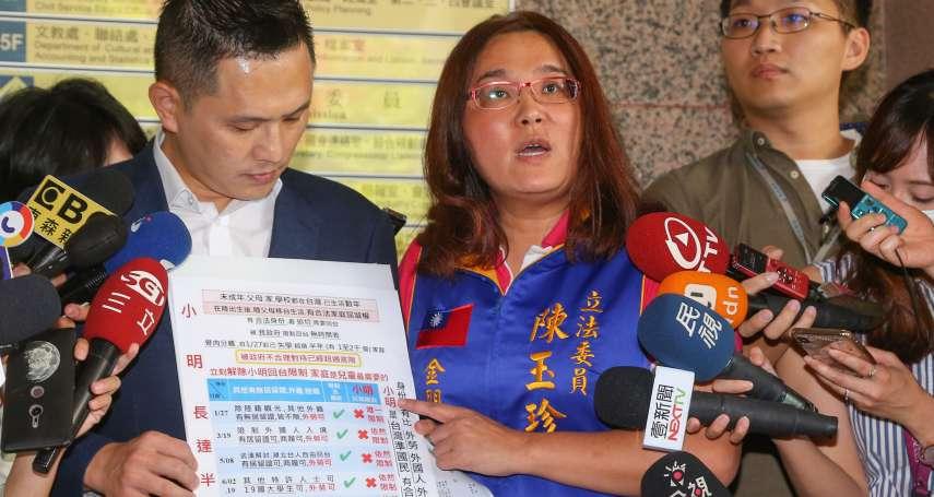 赴陸委會請命 陳玉珍質問:小明、陸配比不上美國部長、比不上外勞?