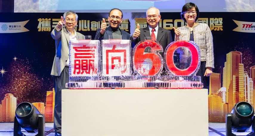 林全送給蕭英鈞的退休禮物  台灣東洋榮獲2020亞洲最佳企業雇主獎