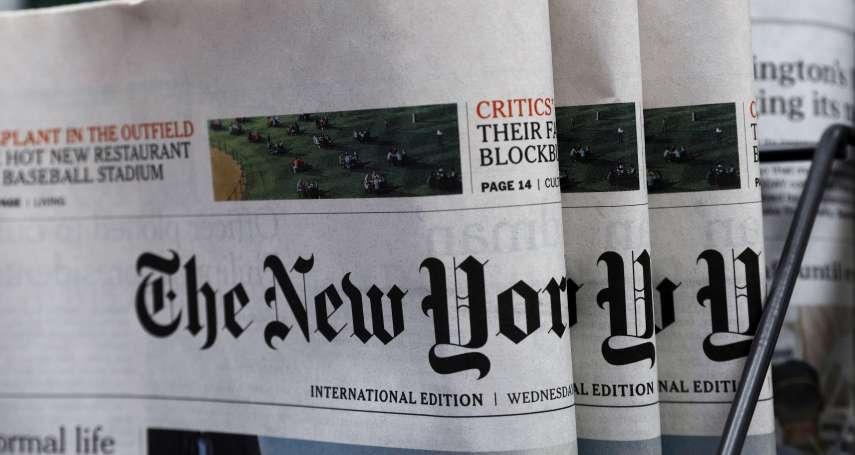 百年大報的數位變身:《紐約時報》公布Q2財報,數位營收首度超越平面
