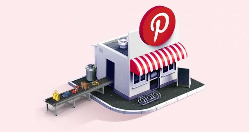 它比台積電還會漲!就靠分享網路圖片,Pinterest今年股價飆一倍,秘訣是什麼?