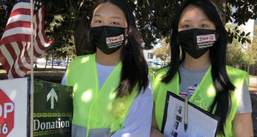 加州16號提案爭議:基於種族、性別來「公平」分配入學與就業機會?美國華裔串連抗議反對