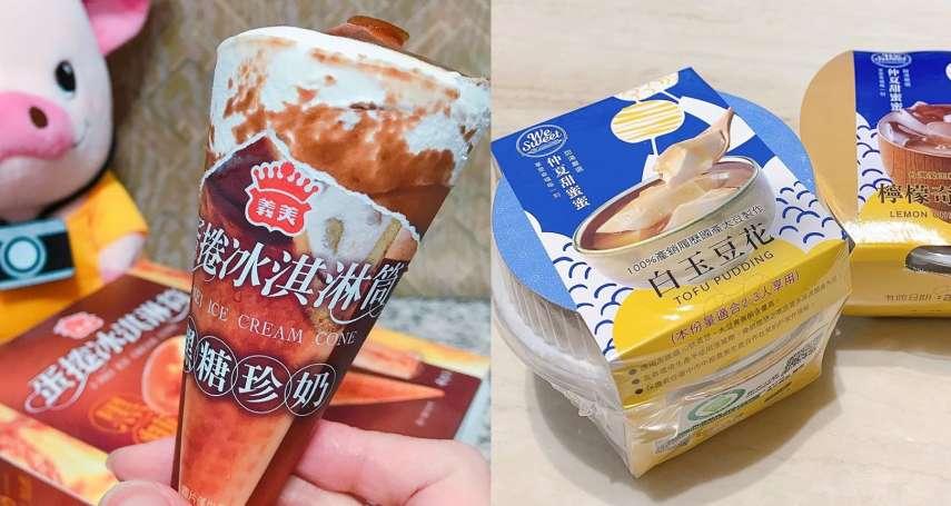 全聯必買》黑糖珍奶冰、古早味白玉豆花,10項今夏限定清單全公開