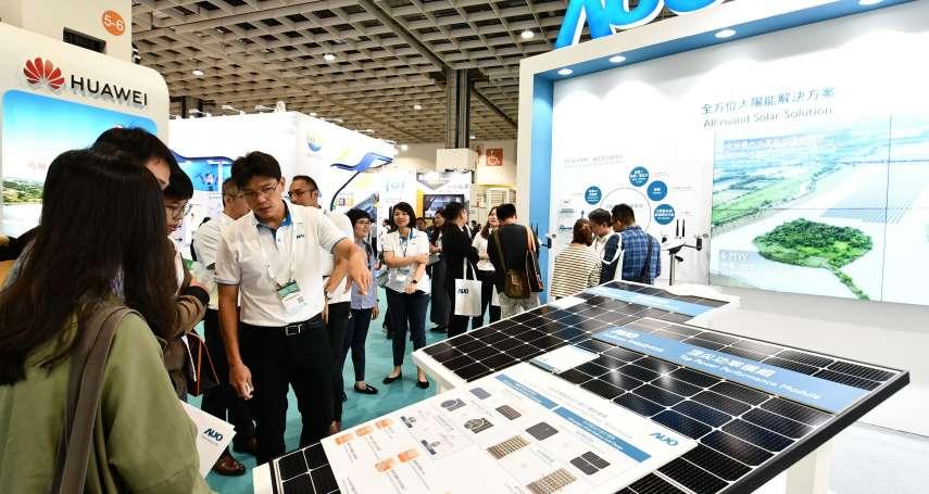 台灣國際智慧能源週10月登場 鏈結再生能源產業商機