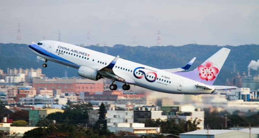 華航集團增班台中飛香港 回程北中南自由選