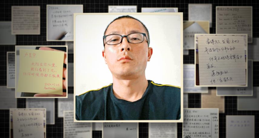 「我沒離開是因為我出生在社會最底層,我沒屈服是因為我知道屈服後的代價」 中國異議人士盧昱宇出獄
