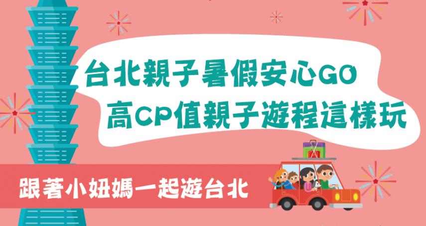 暑假倒數衝一波 台北親子暑假安心GO!