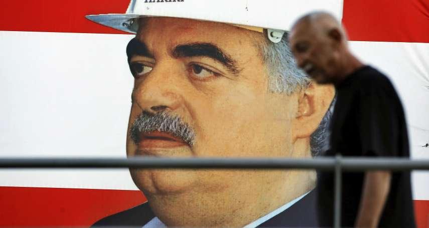 另一起貝魯特爆炸案》汽車炸彈殺死黎巴嫩前總理,國際法庭經15年僅判「1人」有罪