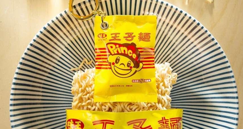 真的有麵!王子麵50週年紀念悠遊卡,24日起四大超商不限量預購開賣