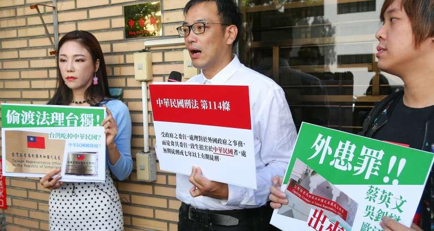 「不以中華民國設代表處是為對岸留空間?」挺韓直播主告蔡英文涉外患罪