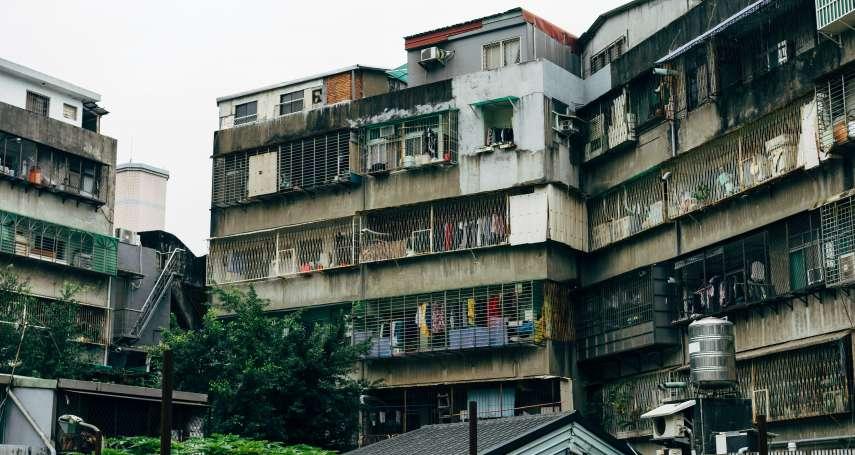 40年公寓「賣掉vs.繼續等」?專家:不是放著就能賺