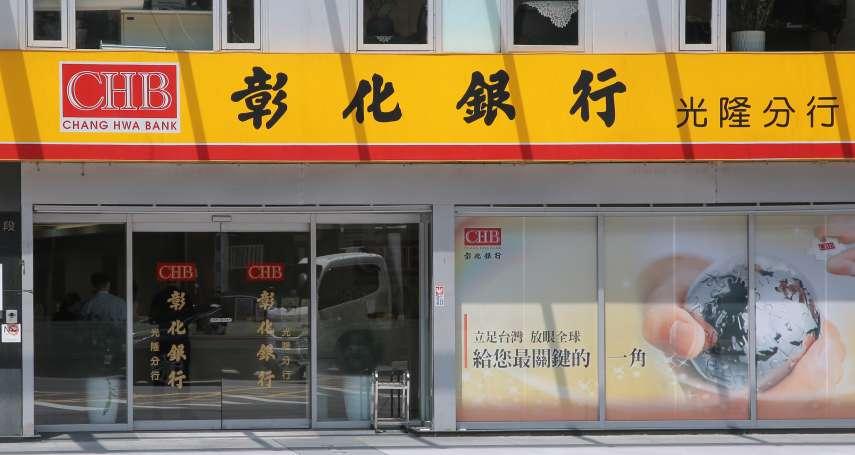 陳彥良觀點:台新彰銀爭議未完—法律的歸法律,商業的歸商業