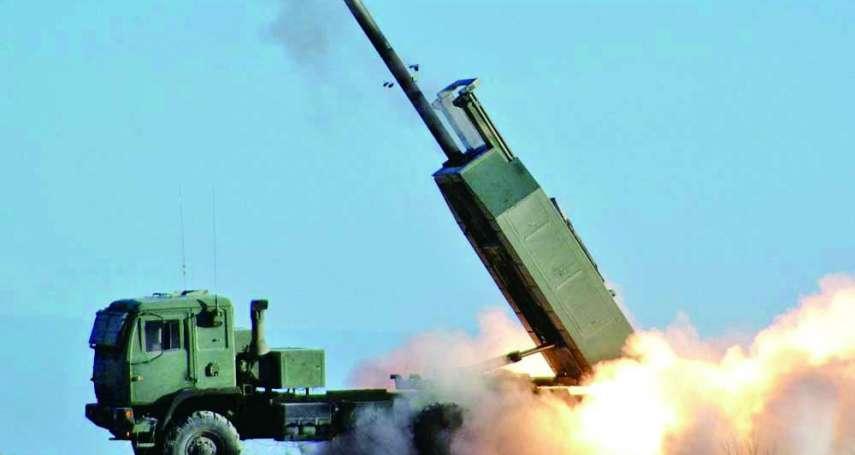 18億美元軍售來了!海馬斯多管火箭、距外陸攻飛彈、F-16偵照莢艙……美國國務院一次批准,仍待國會表決