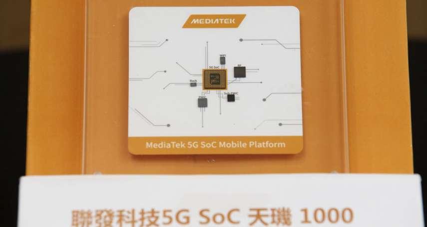 聯發科5G旗艦晶片傳捷報 LG智慧機採用銷美國