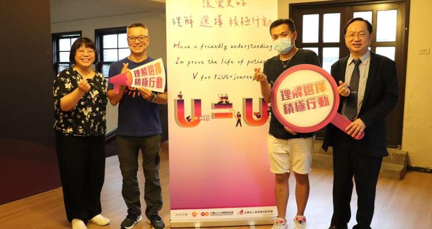 國際愛滋共識 測不到病毒就不具傳染力