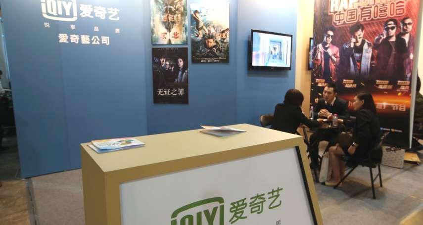 中國OTT四分天下,愛奇藝收視居冠卻大虧