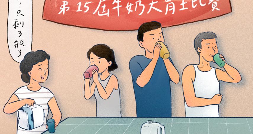 趣味漫畫》為何家裡總有喝不完的牛奶?老爸又偷穿弟弟的oversize?曝光背後神秘原因