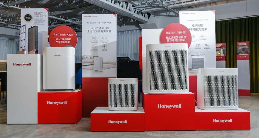 Honeywell攜手專業醫師推居家空污極「淨」新解方 讓你輕鬆看見好空氣