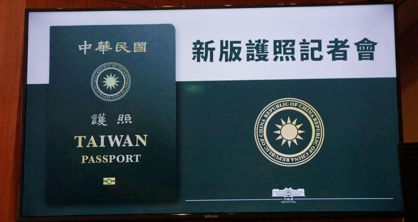 觀點投書:該大的外交版圖不大 不該大的護照圖騰卻大了