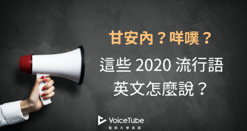 咩噗、甘安內、本斥但大的英文怎麼說?一篇文讓你立刻能跟外國朋友介紹台灣最新流行用語