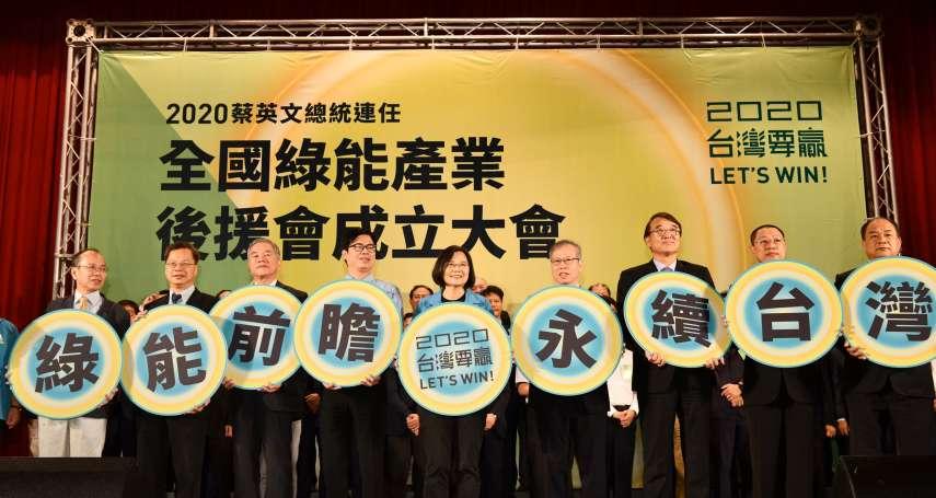 風評:民進黨吃銅吃鐵吃綠電獻金,吃到大地雷!