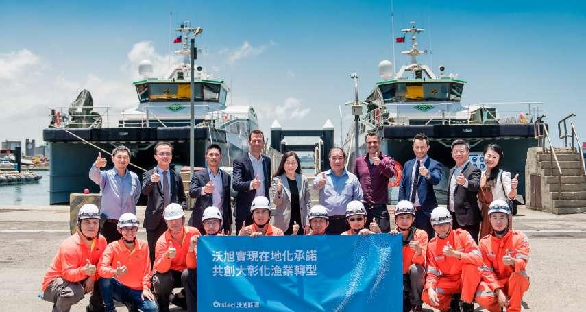 沃旭能源扶植台灣海事工程能量  為振興產業注入活水