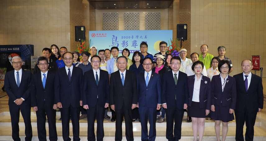 華南銀行2020「臺灣之美-鳥影尋蹤」 攝影展開幕