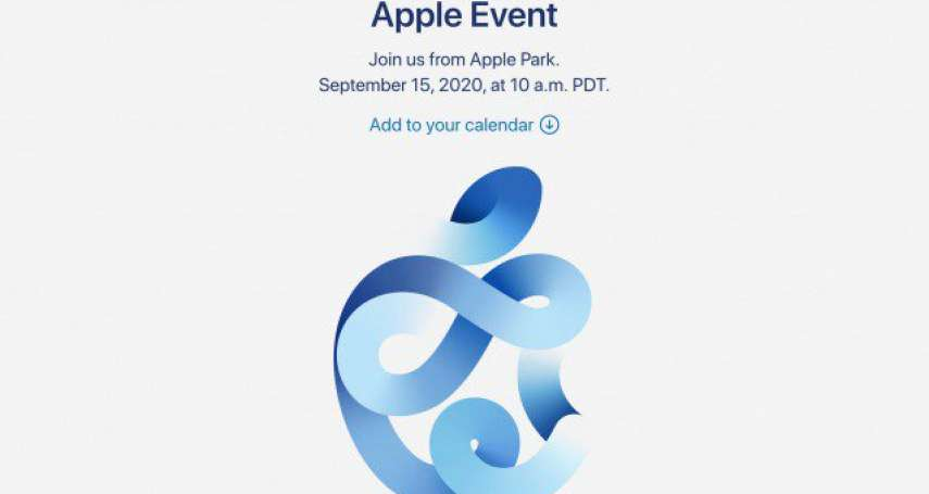 iPhone 12要來了!蘋果新品發表會16日凌晨登場