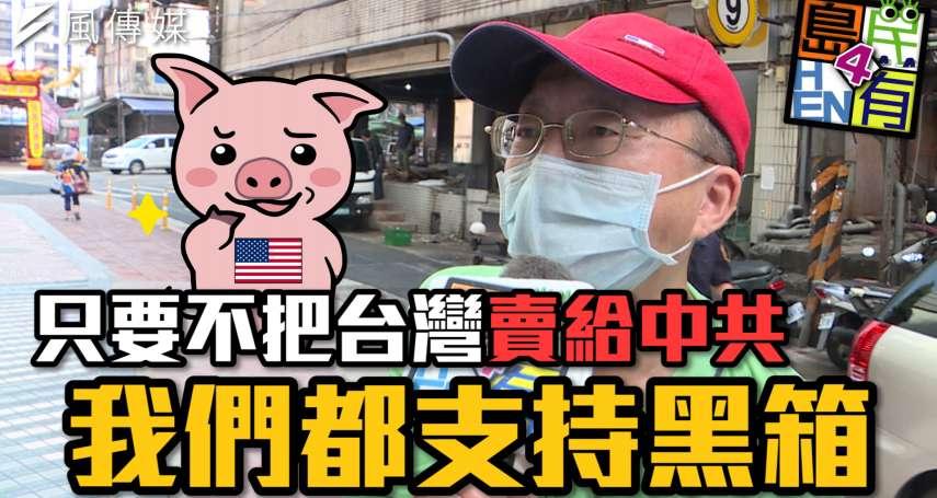 【瘦肉精真香?】美豬進口真是台灣經濟的救命稻草?為了國家利益「黑箱」就沒關係?feat.雙標仔們|島民Hen有4