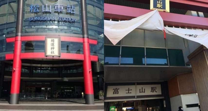 松山車站門口放鳥居超母湯?走過去代表不在人間?揭神秘建築真相:日本人自己也這樣做