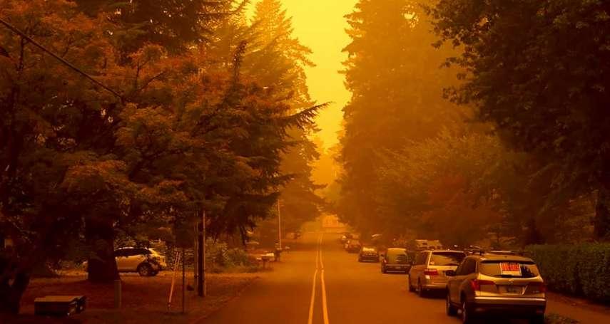 在美國西部燒出「火星景象」的森林野火:究竟是氣候變遷害的,還是森林管理不當?