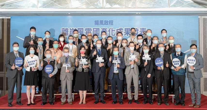 彰芳、西島及中能離岸風場國產化成果發表  超過80家本土供應商打造離岸風電國家隊