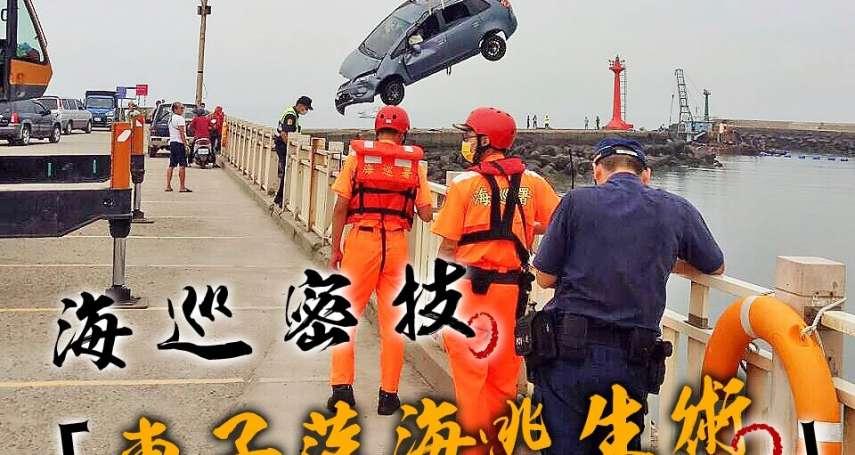 汽車落海時該如何逃生?海巡署公開保命3字訣:把握黃金120秒成功脫離險境