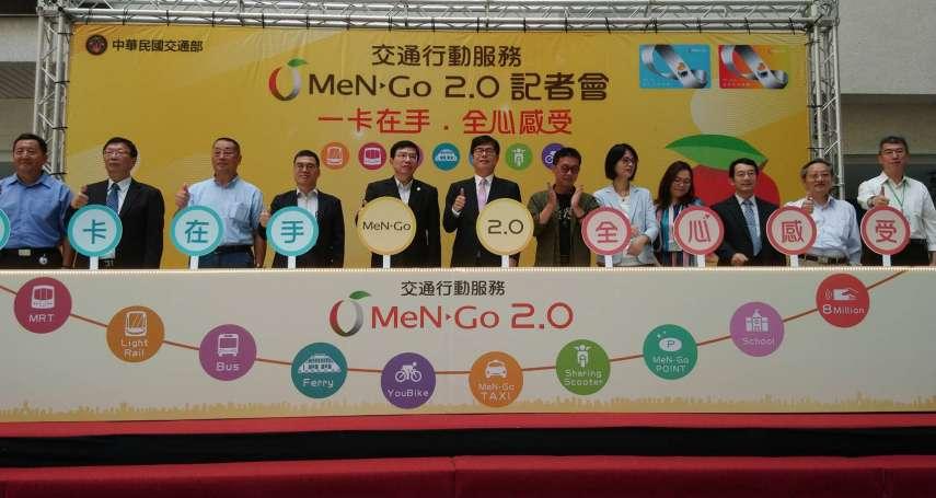 MeN Go 2.0優惠再加碼 第800萬幸運兒享無限搭