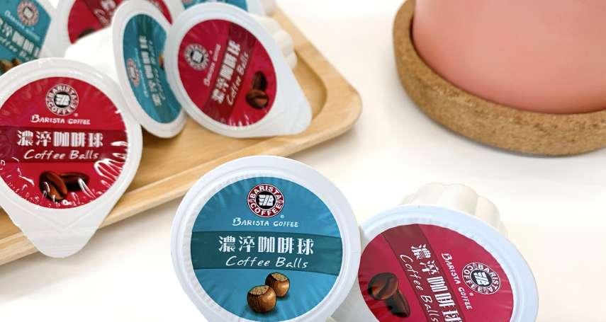 2020超夯日本咖啡球你喝過嗎?西雅圖咖啡力推濃淬咖啡球
