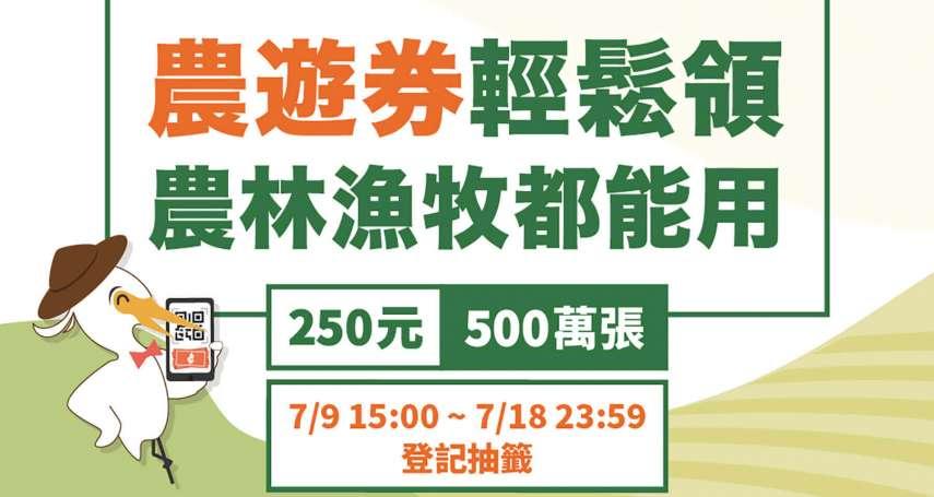農遊券期限最後一天!農委會:仍有70萬人沒花掉,逾期將全數回收