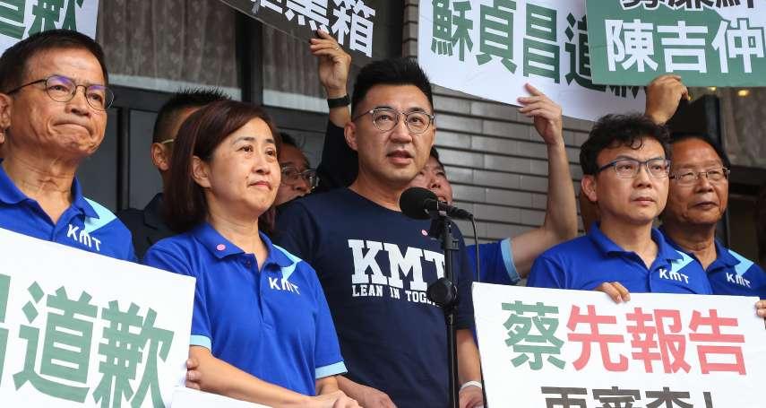 趙春山觀點:論壇風波後,國民黨應盡速回到改革的路上