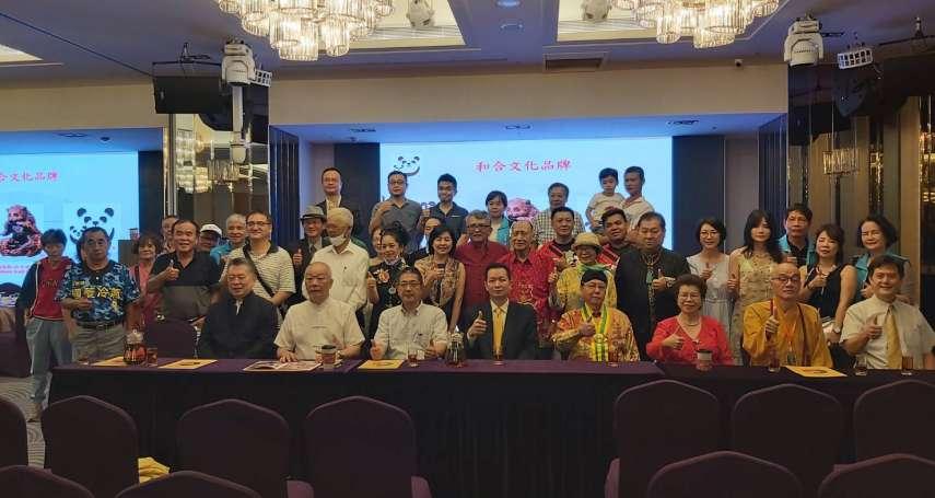 台灣首屆!「和合世界和平論壇」暖身啟動
