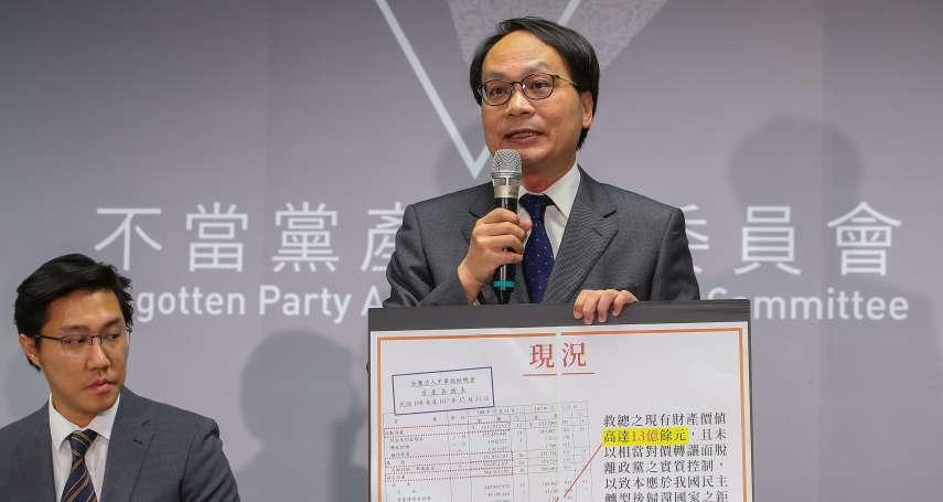 黨產會認定為國民黨附隨組織!中華救助總會13億資產即起全凍結