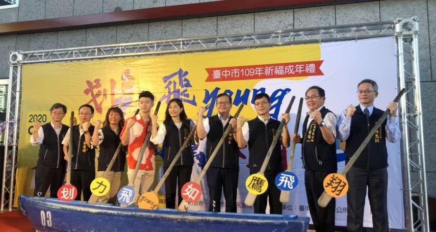 中市成年禮活動線上報名 台中公園 「划力」挑戰