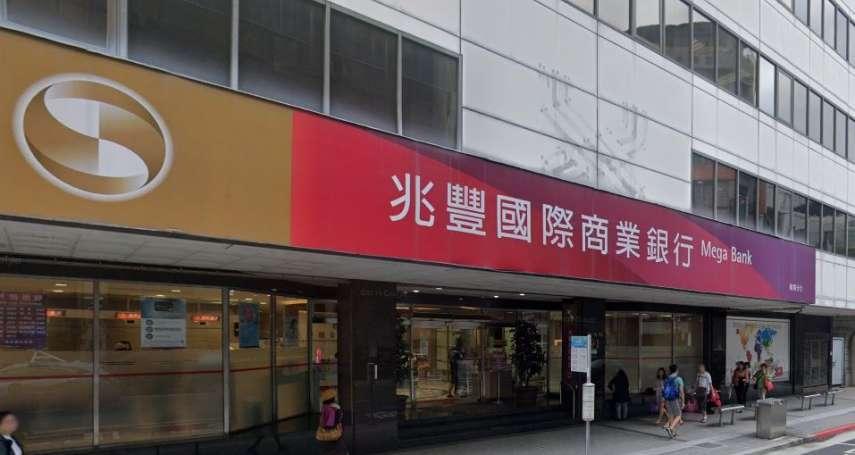 遭爆放貸14.5億給川普女婿 兆豐銀行說話了