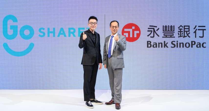 永豐銀行結盟GoShare拓展掃碼支付 打造全新生活體驗