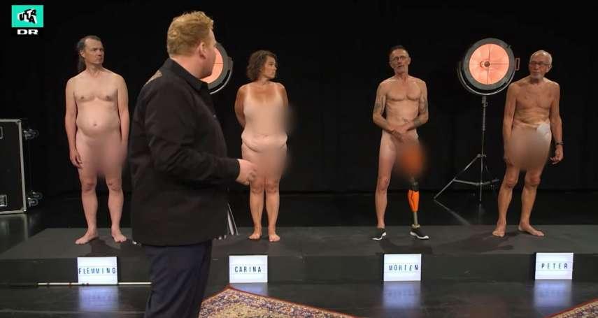 丹麥式身體教育:兒童節目讓成年人在孩子面前全裸 提問「你對私處滿意嗎?」