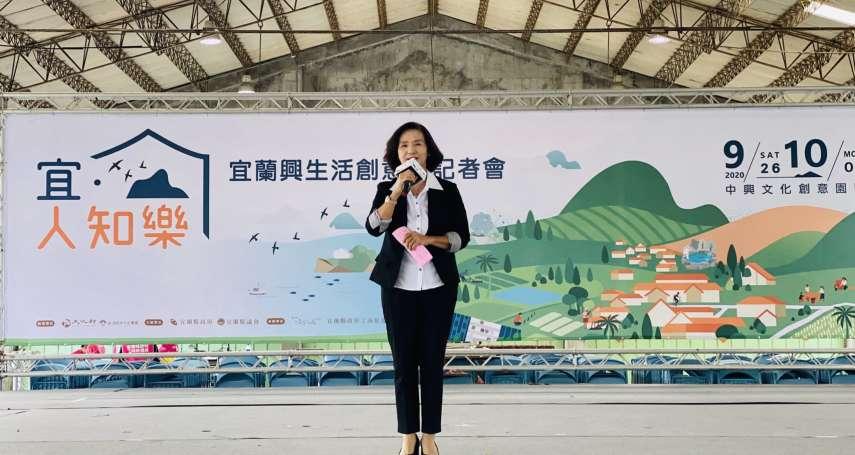 宜‧人知樂-宜蘭興生活創意展9/26登場