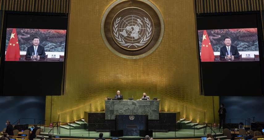 解析》中國在聯合國體系壯大無可避免?美國必須阻止UN淪為中國傀儡